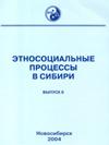 Тематический сборник под редакцией Ю. В. Попкова. Новосибирск, 2004.
