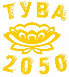 «Тува-2050: картины будущего»