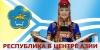 Тува от Хельсинки до Мадрида