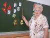 Любовь Александровна Юсупова, учитель начальных классов