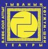 Национальный музыкально-драматический театр Республики Тыва имени Виктора Кок-оола: репертуар на январь 2012 года