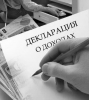 Декларационная кампания 2012 года по налогу на доходы физических лиц:не откладывайте визит в налоговую инспекцию!