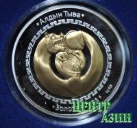 В Сбербанк поступили серебряные монеты с золотой пантерой, посвящённые Республике Тыва