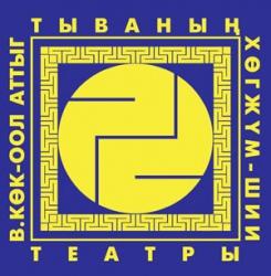 Национальный музыкально-драматический театр имени Виктора Кок-оола