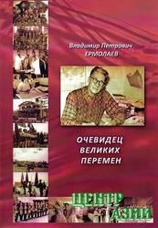 Открытие архива фотолетописца Тувы Владимира Ермолаева