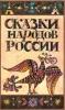 Три тувинские сказки попали в сто главных книг для российских школьников