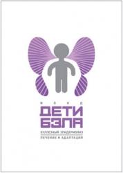 Помощь страдающим детям-бабочкам