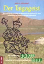 Духи тайги заговорили сразу на трёх языках: немецком, русском и тувинском