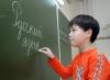 2014 год станет в Туве Годом русского языка