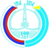 Программа празднования столетия единения России и Тувы, основания Кызыла, праздника животноводов «Наадым» на 5, 6, 7, 8 сентября 2014 года
