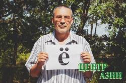 Александр Кеней, радиожурналист: «Букву «Ё» незаслуженно подзабыли».