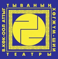 Репертуар Национального музыкально-драматического театра имени Виктора Кок-оола: