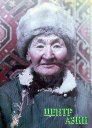 Бабушка Цог-Долума