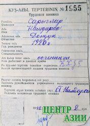 Олег Намдараа. Ленин с берегов реки Алаш.