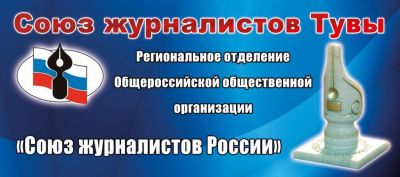 Союз журналистов Тувы объявляет прием заявок на конкурс «Журналистика – наша судьба» к столетию Союза журналистов России